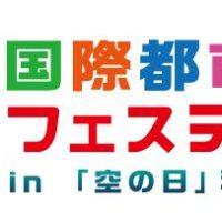 sorafes_logo_color
