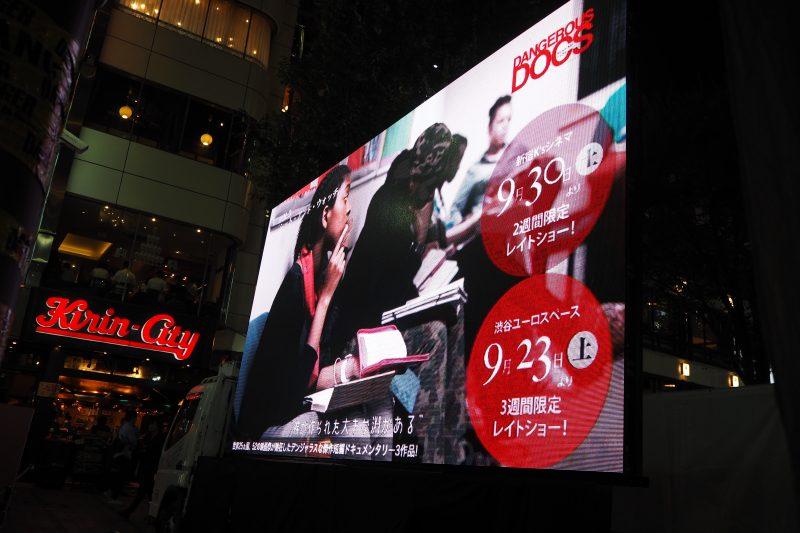 映画「渦 UZU」 東京・新宿路上で野外上映イベント