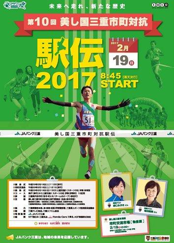 mie-shicho-taiko-ekiden-2017-img-01